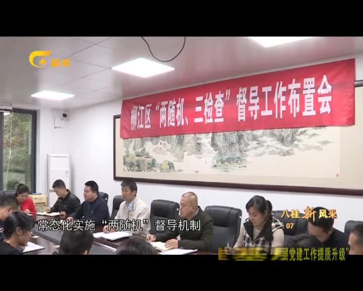 2018年10月15日柳江新闻