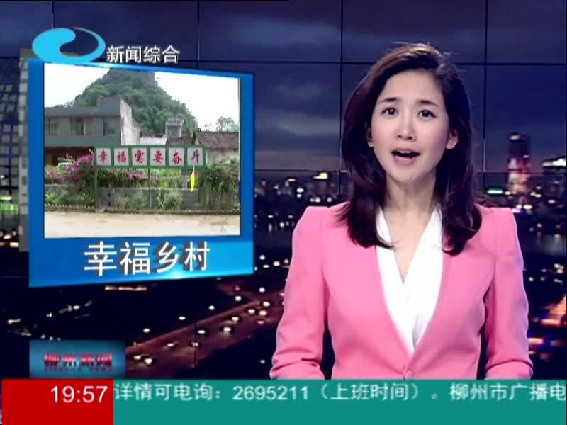 2019年10月16日柳州新闻