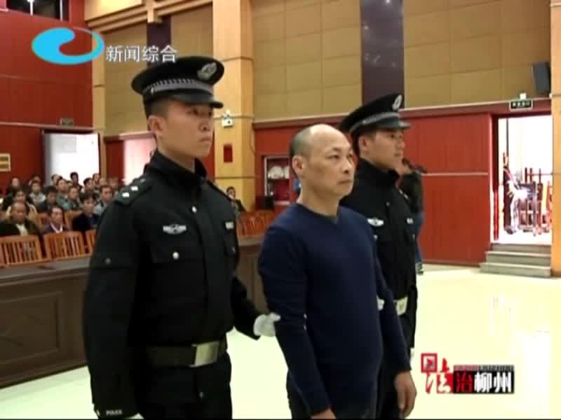 柳江法院集中宣判三起毒品案件