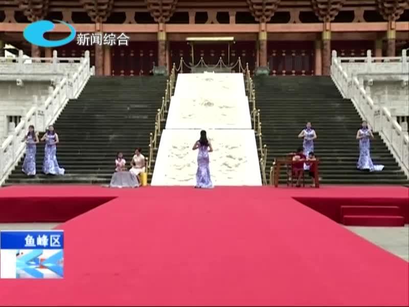 """""""花样鱼峰""""紫荆花旗袍秀  秀柔美讲故事"""