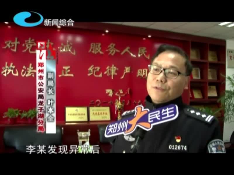 QQ群被骗22万 警方全力追回