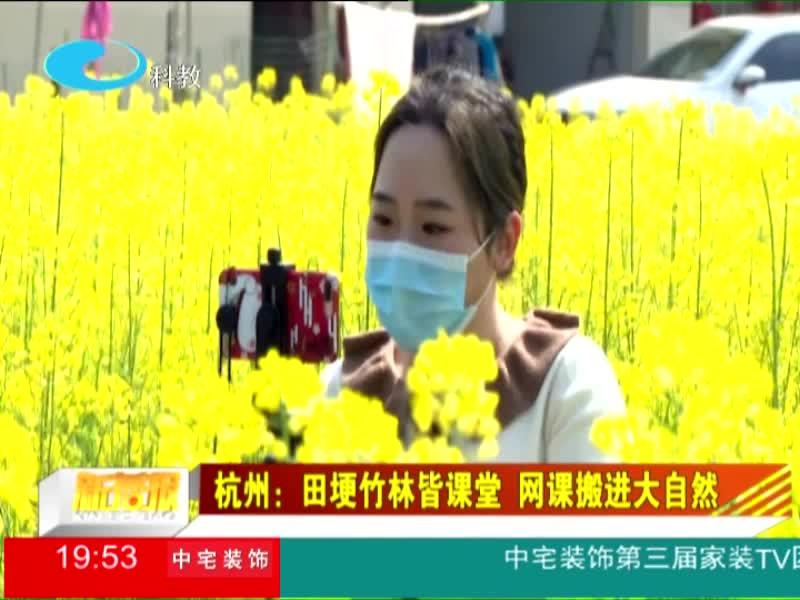 杭州:田埂竹林皆课堂 网课搬进大自然