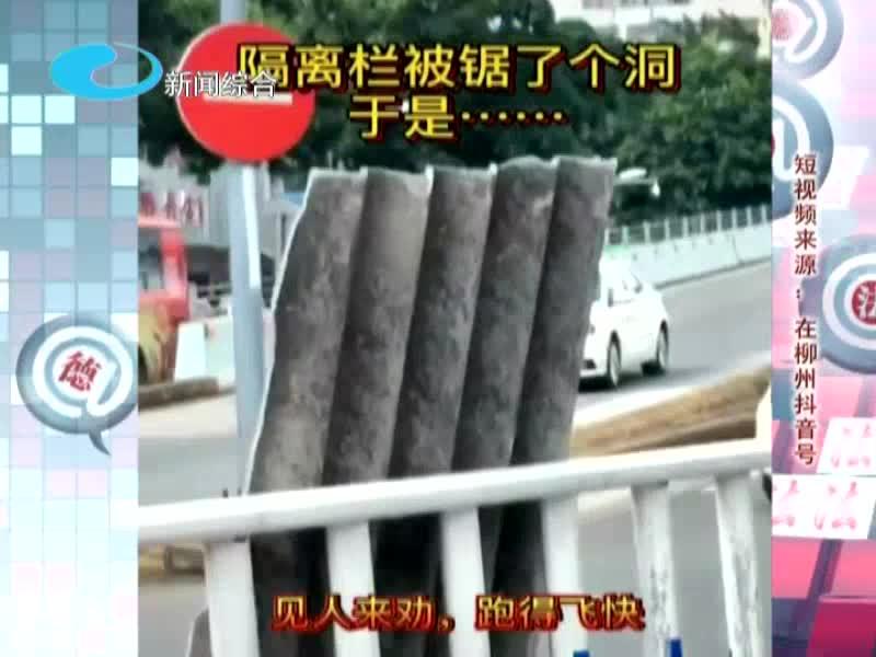 隔离护栏缺个口 市民图方便穿行