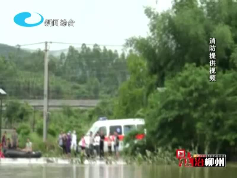 洪水来袭群众被困 消防人员显身手