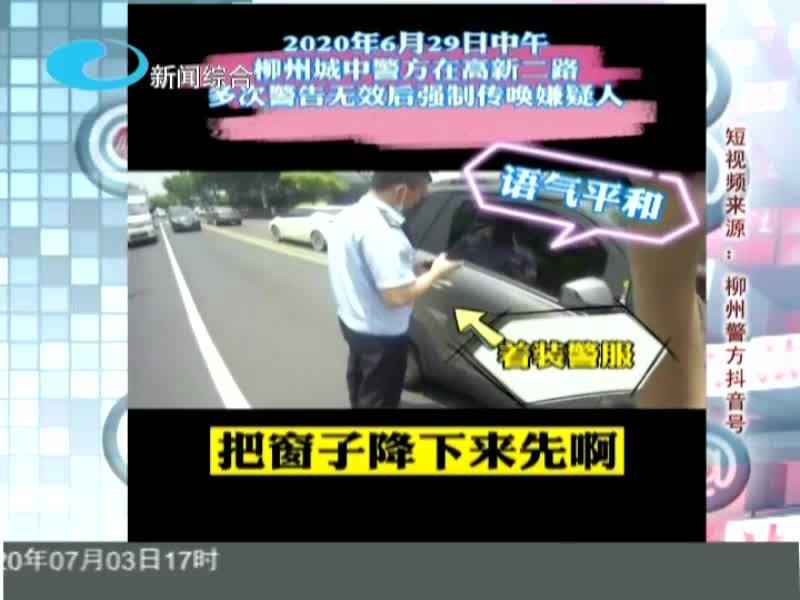 嫌疑人躲在车内警方决定强制传唤