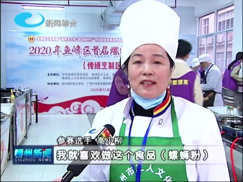 一碗鲜香辣螺蛳粉是如何炼成的?