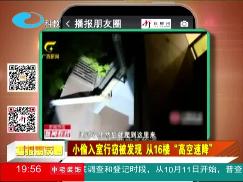 """小偷入室行窃被发现 从16楼""""高空速降"""""""
