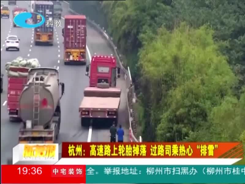 """杭州:高速路上轮胎掉落 过路司乘热心""""排雷"""""""