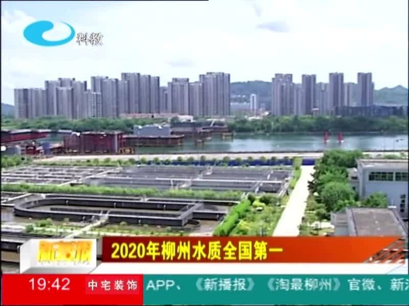 2020年柳州水质全国第一