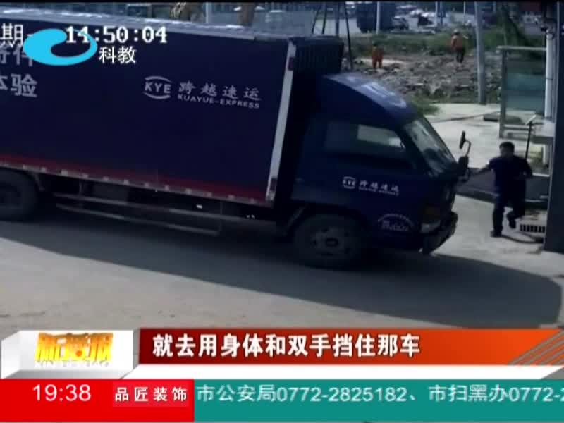 中山:停车忘拉手刹  司机飞奔以身挡车