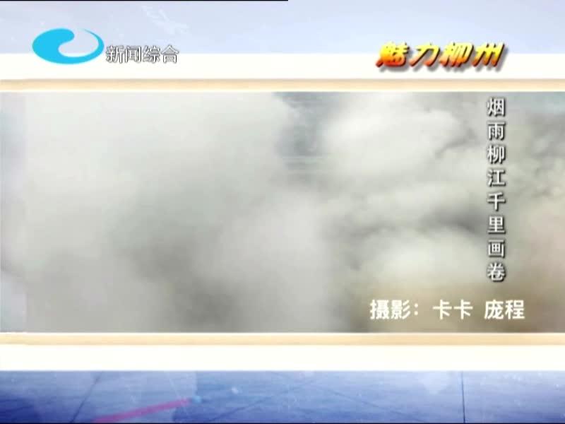 魅力柳州——烟雨柳江千里画卷