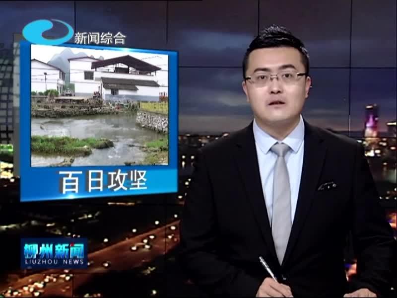 2020年9月9日柳州新闻