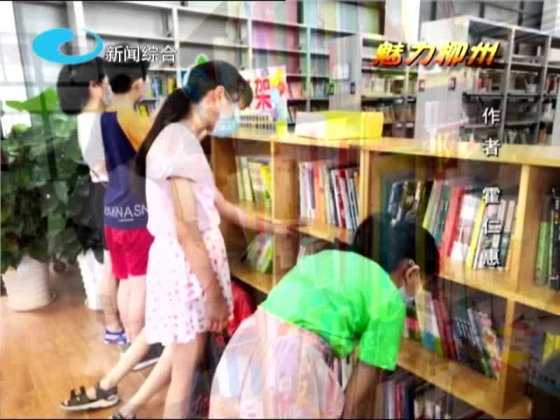 魅力柳州——阅读度假