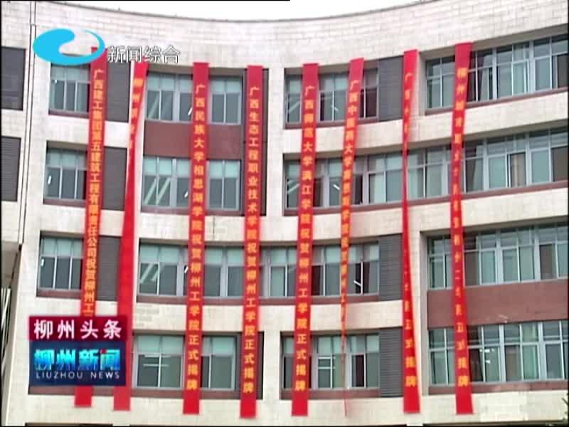 新闻链接 柳州工学院18载历程