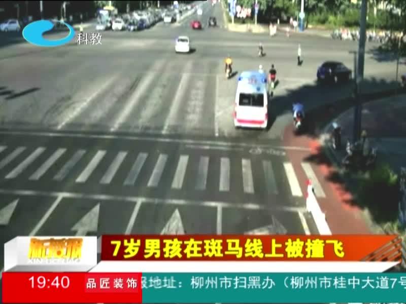 7岁男孩在斑马线上被撞飞