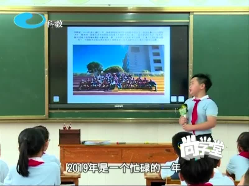 2020年9月9日尚学堂