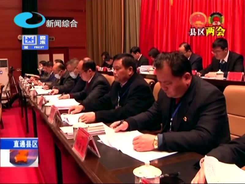 柳江区一届人大五次会议召开