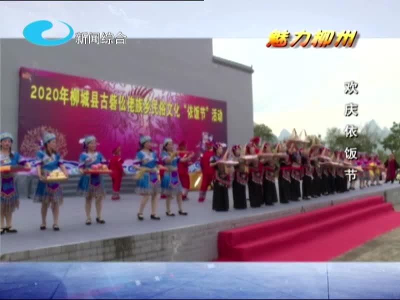 魅力柳州——欢庆依饭节