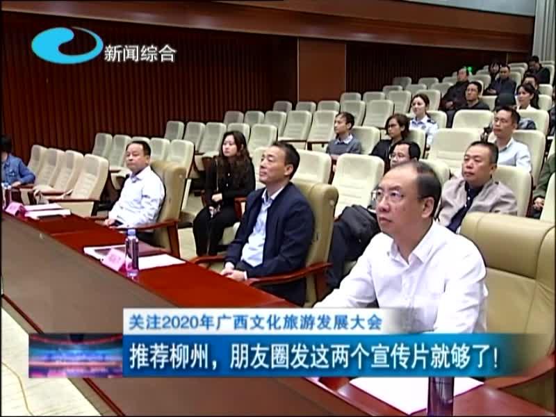 2020年10月30日柳州新闻