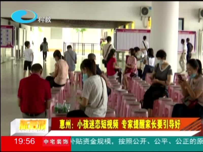 惠州:小孩迷恋短视频 专家提醒家长要引导好