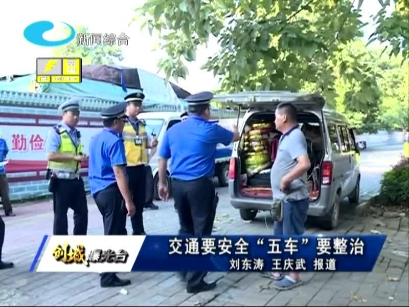 2020年7月19日创城曝光台