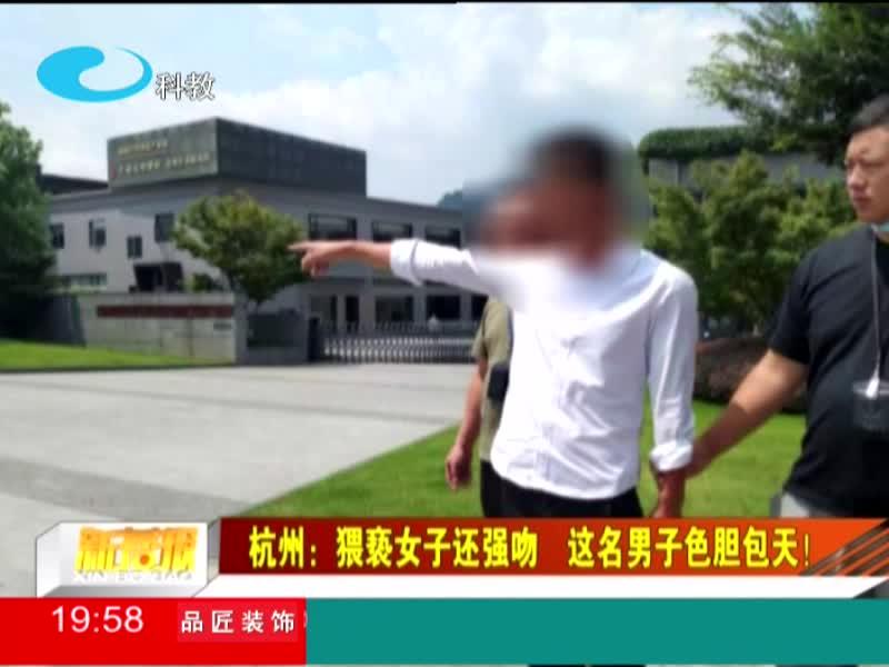 杭州:猥亵女子还强吻  这名男子色胆包天!