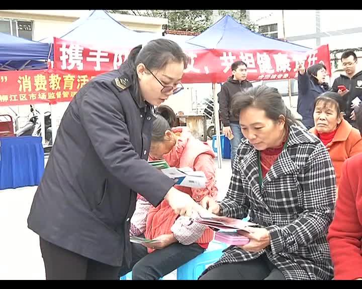 2020年12月2日柳江新闻