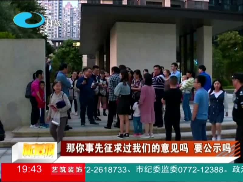鱼峰区民政局出面协调 业主代表坚决不让步
