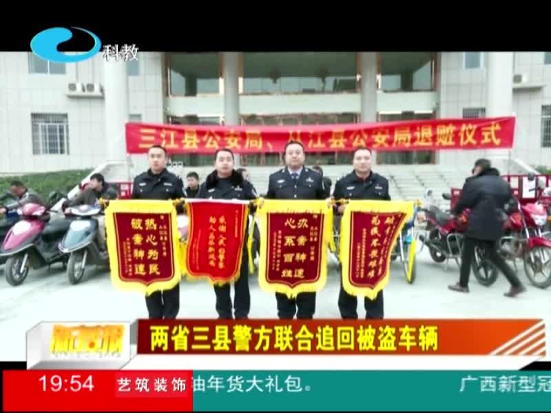 两省三县警方联合追回被盗车辆