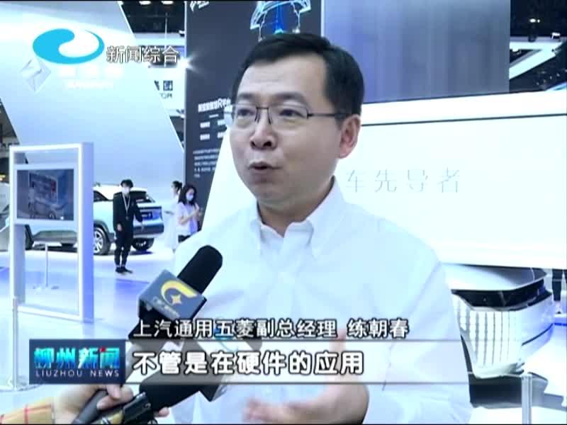 """""""新宝骏智慧魔方""""首发亮相广州车展"""