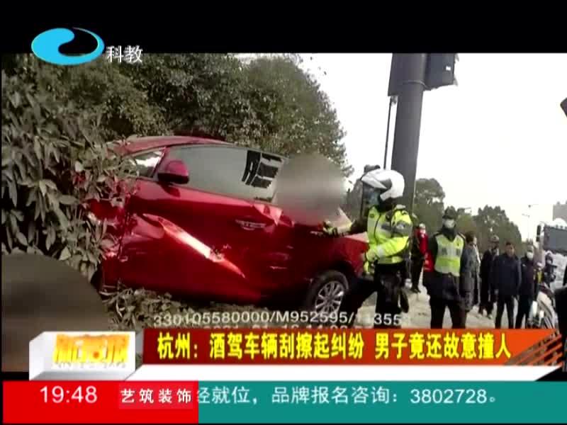 杭州:酒驾车辆刮擦起纠纷 男子竟还故意撞人