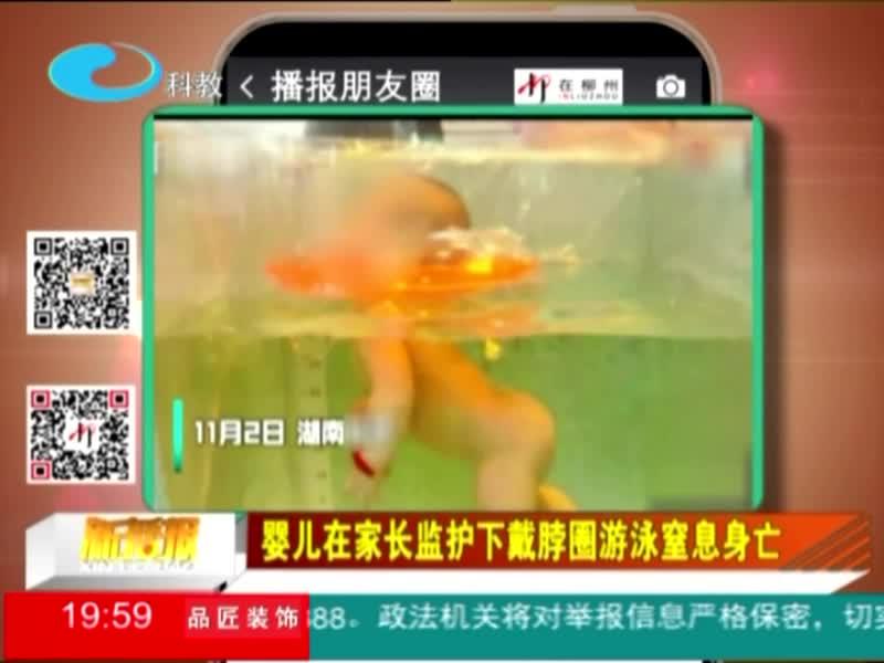婴儿在家长监护下戴脖圈游泳窒息身亡