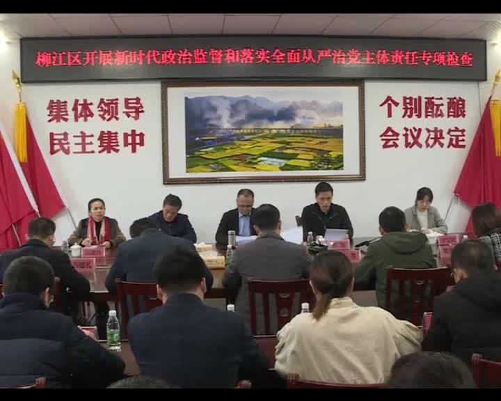 2020年12月7日柳江新闻