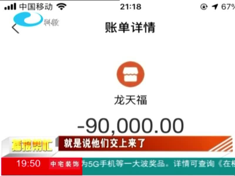 龙天福:挪用车款赌博 会把钱还给他们