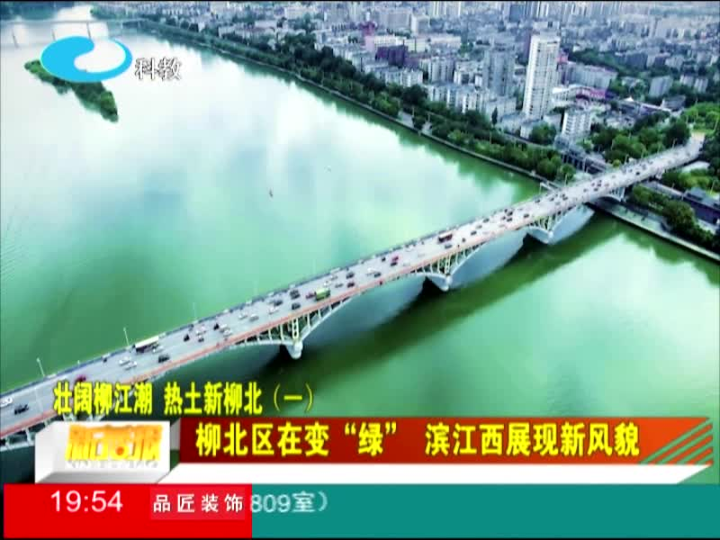 """柳北区在变""""绿"""" 滨江西展现新风貌"""