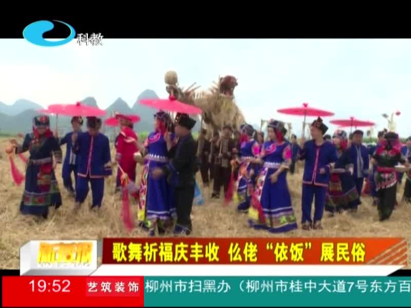 """歌舞祈福庆丰收 仫佬""""依饭""""展民俗"""