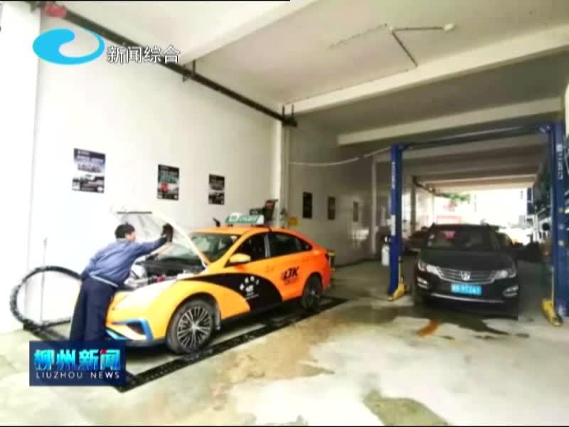 广西日报点赞我市设立新能源出租汽车综合服务中心
