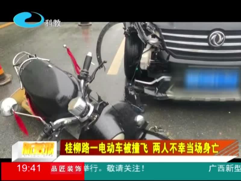 桂柳路一电动车被撞飞 两人不幸当场身亡