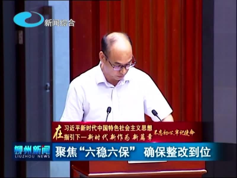 2020年9月23日柳州新闻