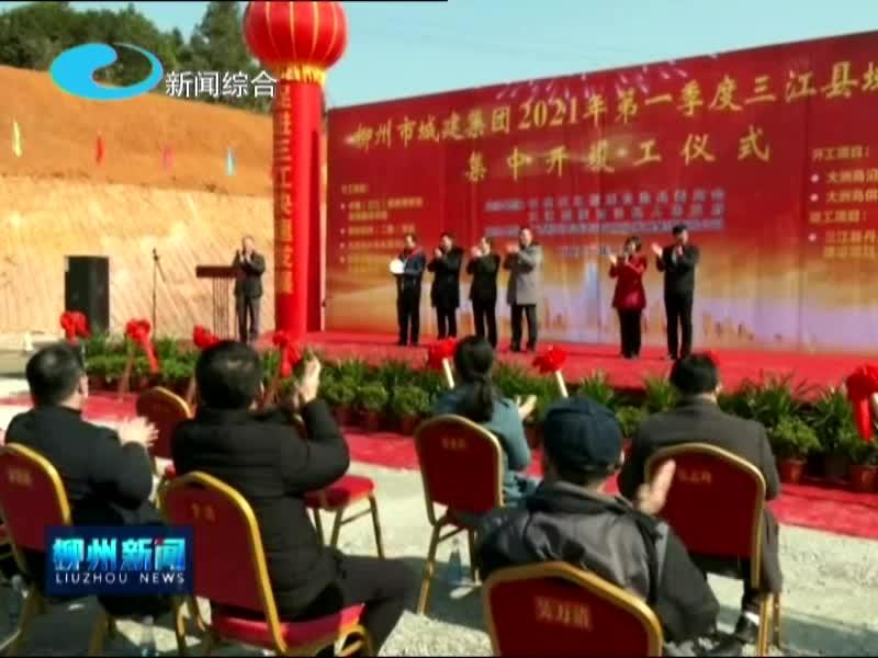 三江:总投资55.86亿 31个重大项目集中开竣工