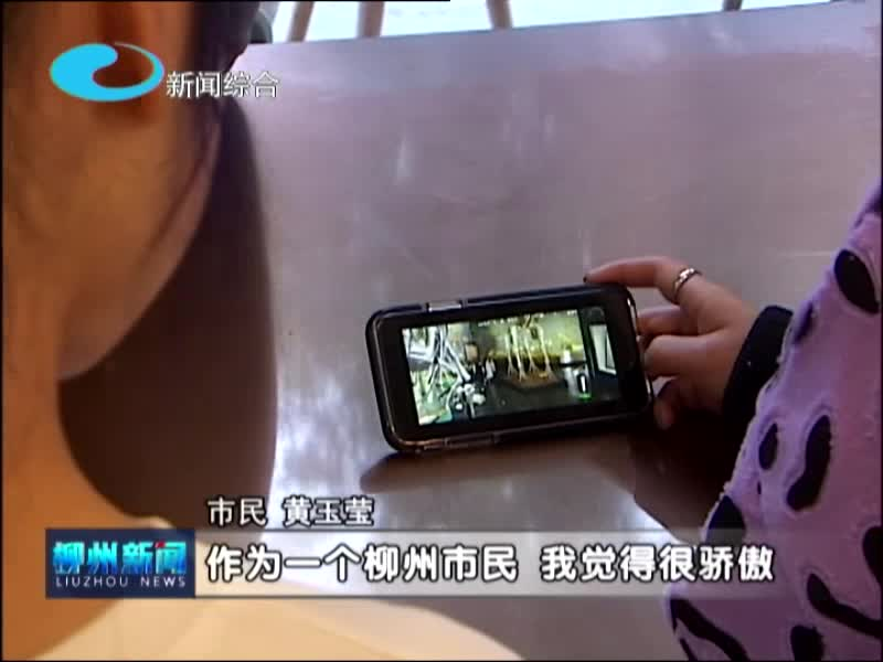 宣传片《新柳州 老朋友》受广泛关注