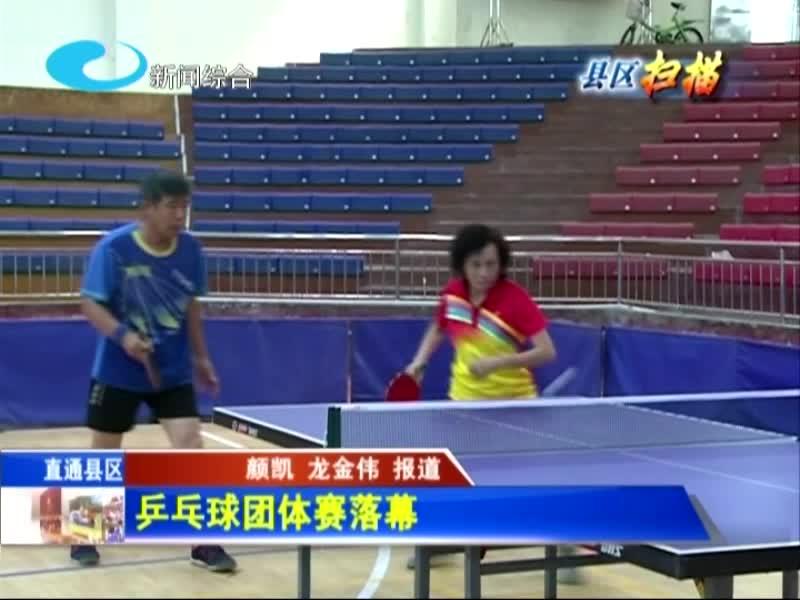 乒乓球团体赛落幕