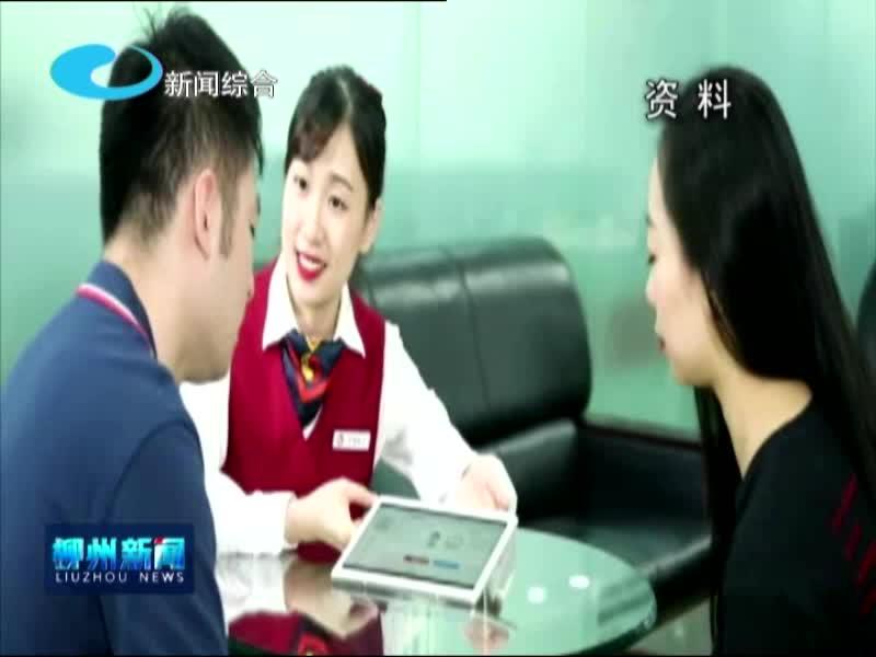 柳州银行总部大楼乔迁 开启发展新征程