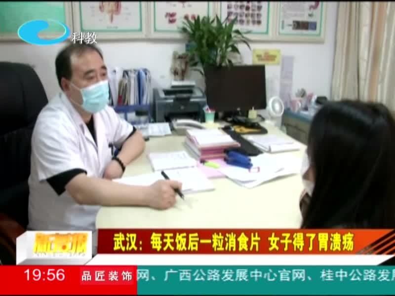 武汉:每天饭后一粒消食片 女子得了胃溃疡