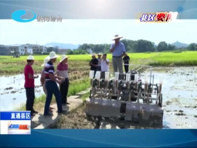 推动水稻生产机械化工作迈上新台阶