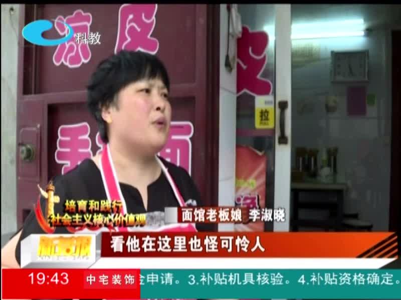 洛阳:面馆夫妻连续五年供拾荒男子免费吃饭