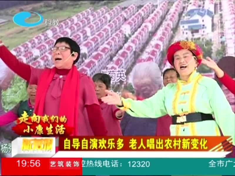 自导自演欢乐多 老人唱出农村新变化