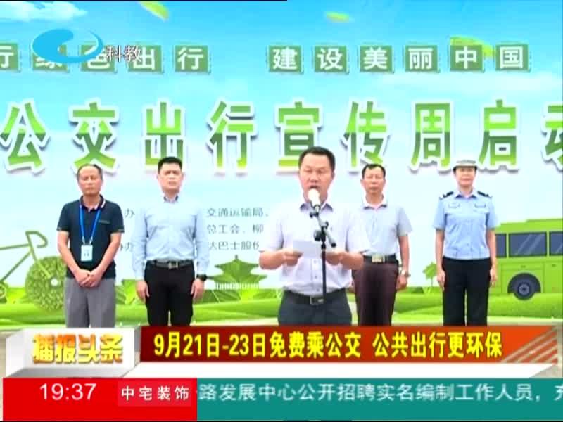 9月21日-23日免费乘公交 公共出行更环保