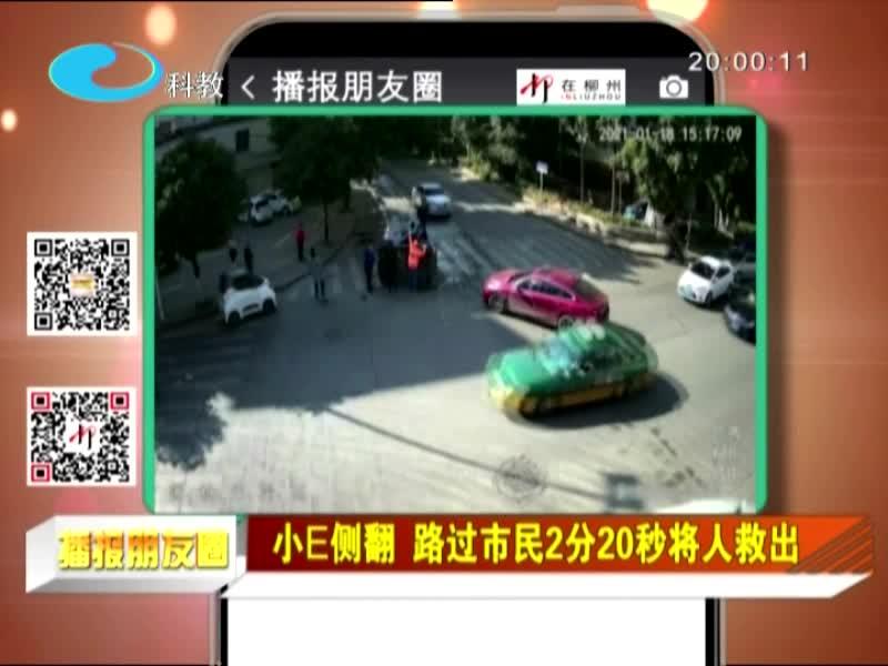小E侧翻 路过市民2分20秒将人救出