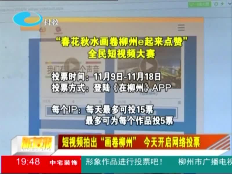 """短视频拍出""""画卷柳州""""  今天开启网络投票"""